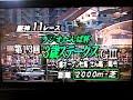 中央競馬ダイジェスト 1996年12月 第13回ラジオたんぱ杯3歳ステークスGⅢ 第13回フ…