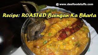Roasted Baingan Ka Bharta Recipe   अंगुलियाँ चाटने को मजबूर कर देगा ये बैंगन का भरता  