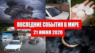 Катаклизмы за день 21 июня 2020 | Месть Земли ! Боль Планеты ! в мире ! Гнев Земли ! Информатор