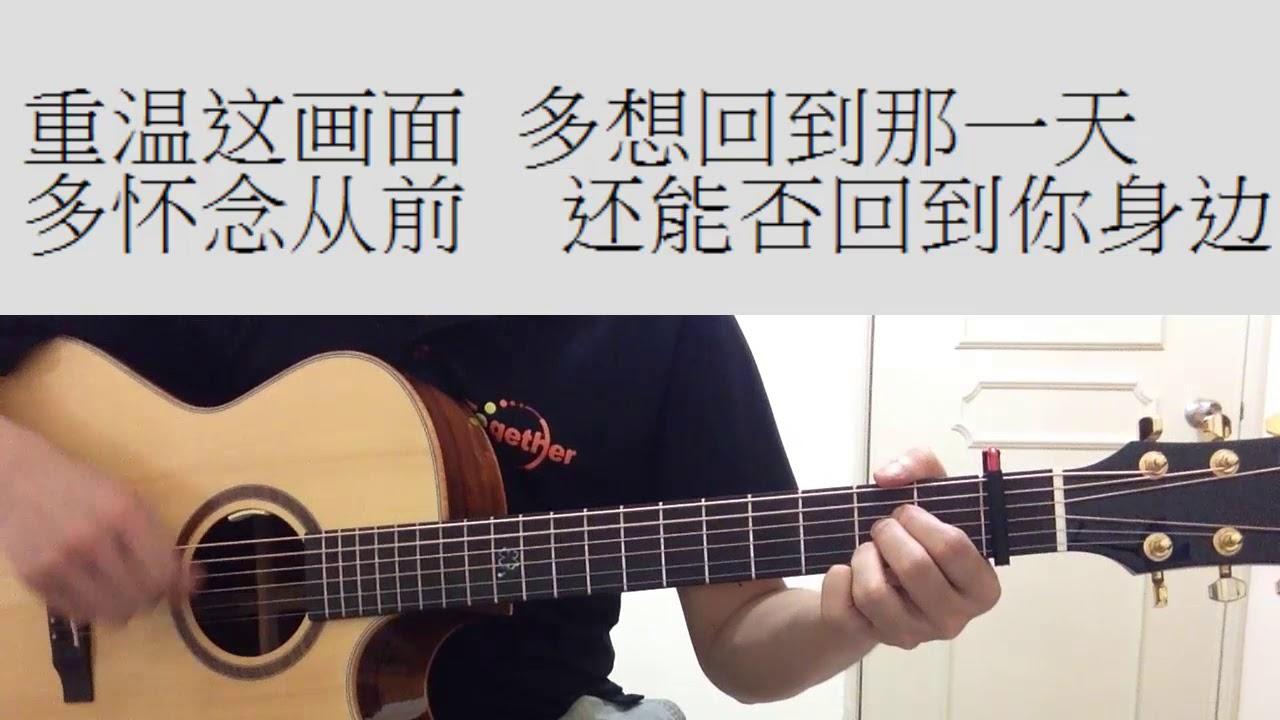 李夢尹 - 雨下的瞬間 吉他伴奏 - YouTube