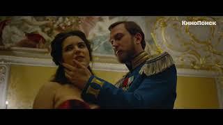 Матильда - Русский трейлер (2017)