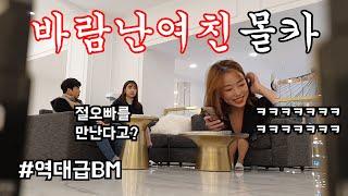 몰카(병   맛) - 초미녀앞에서 이세상에없는드립으로헤어지깈ㅋㅋㅋㅋㅋㅋㅋㅋㅋㅋ(ft.연예림)