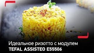 Ароматное ризотто с умной сковородой Tefal Assisteo