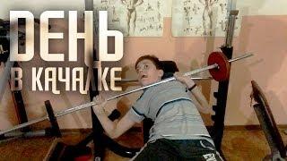 Как я занимаюсь в качалке (Workout)