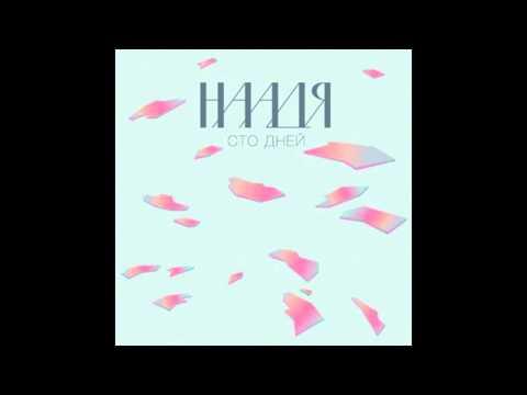Клип Наадя - Сто дней