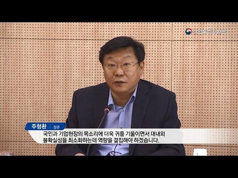 주요 공공기관 기관장 회의