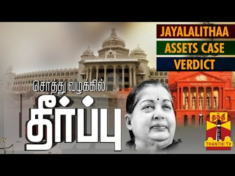 Jayalalithaa Assets Case Verdict : Special Report on the case history - Thanthi TV