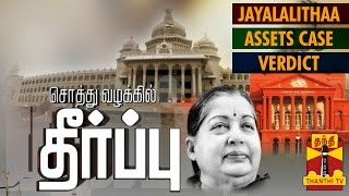 jayalalithaa-assets-case-verdict-special-report-on-the-case-history---thanthi-tv