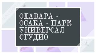 ТУР В ЯПОНИЮ(, 2018-01-14T15:30:00.000Z)