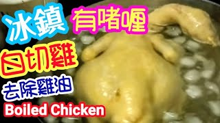 冰鎮白切雞????有啫喱???? 雞肉嫩滑 (竅門)詳盡講解????(雞????系列7-1)