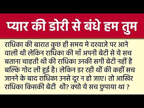 Suvichar/प्यार की डोरी से बंधे हम तुम  /suvichar in hindi  हिंदी कहानिया/Hindi kahaniya/prerakstory