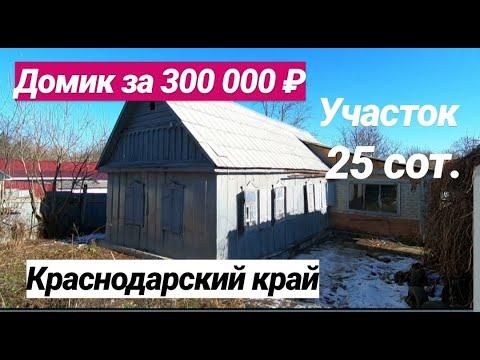 ПРОДАЕТСЯ ДОМ ЗА 300 000 РУБЛЕЙ В КРАСНОДАРСКОМ КРАЕ
