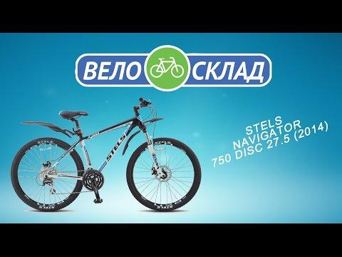 Обзор велосипеда Stels Navigator 750 Disc 27 5 (2014)