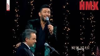 ×عم بتعلق فيك | مروان خوري و زياد برجي | اغنية نانسي عجرم (سهرة راس السنة 2018)