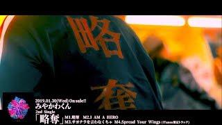 【XFD】みやかわくん 2ndシングル「略奪」