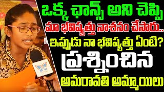 Amaravathi Students Fires On Jagan Over 3 Capitals Bill In AP Assembly | Public Talk On CRDA Cancel