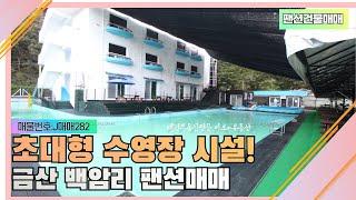 금산팬션매매-초대형수영장시설이 되어있는 매출좋은 팬션매…