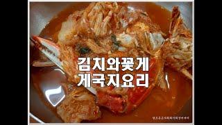 20201216 게국지찌게요리만드는법 김장김치와 꽃게의…