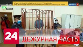 Вести. Дежурная часть от 29.09.2020 (18:30) - Россия 24