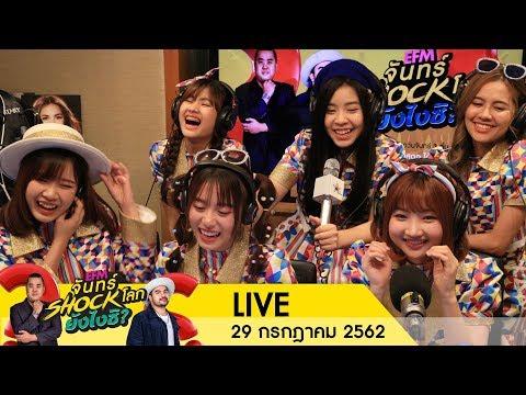 ปูเป้-ฟ้อนด์-ไข่มุก-จีจี้-ตาหวาน-น้ำหนึ่ง BNK48 - วันที่ 29 Jul 2019