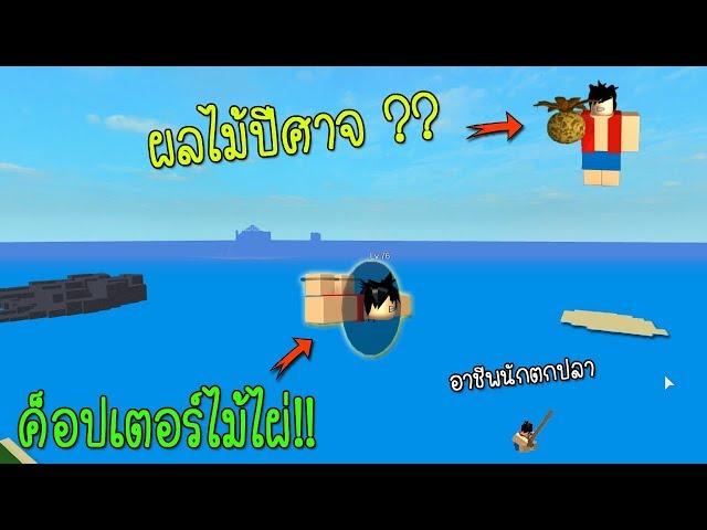 ROBLOX - One Piece Legendary ผลไม้ปีศาจค็อปเตอร์ไม้ไผ่!!! อาชีพนักตกปลาสุดเหงา!!