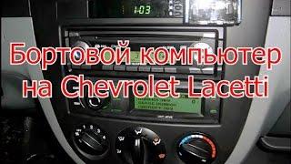 Бортовой компьютер на Chevrolet Lacetti (установка Gamma GF-241)