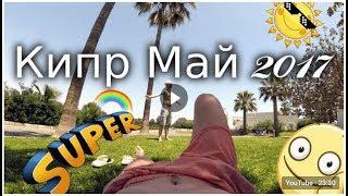 видео Погода на Кипре в мае