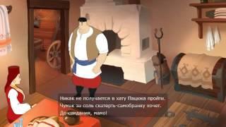 Вечера на хуторе близ Диканьки. Серия №2.