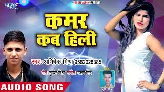 Abhishek Mishra का सबसे नया सबसे हिट गाना 2019 - Kamar Kab Hili Chhamiya - Bhojpuri Hit Song 2019