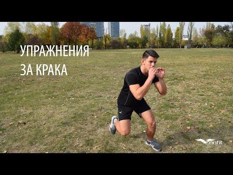 Николай Николов - Упражнения за крака - Част 1