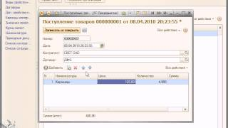 Подготовка программистов 1С:8.2. Урок 8 из 30(Урок 8. • Документы в системе 1С Предприятие (представление,структура, Проведение) • Документ.Приходная..., 2014-01-30T11:41:19.000Z)