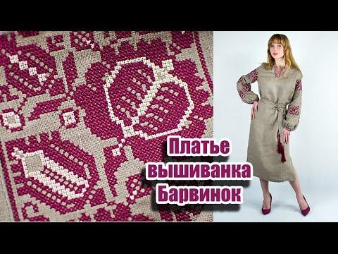 Плаття вишиванка - Барвінок червоний