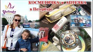 КОСМЕТИЧКА и АПТЕЧКА в Петербург. ПОДАРКИ и ПОКУПКИ на День Рождения. Едем ДОМОЙ. Vlog # 7