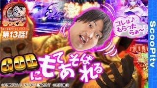 回胴チャレンジャーもっくん vol.13