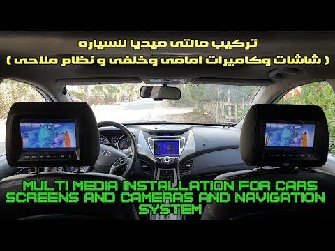 تركيب منظومة مالتى ميديا كامله للسياره Multi Media Installation screens,cameras,navigation system