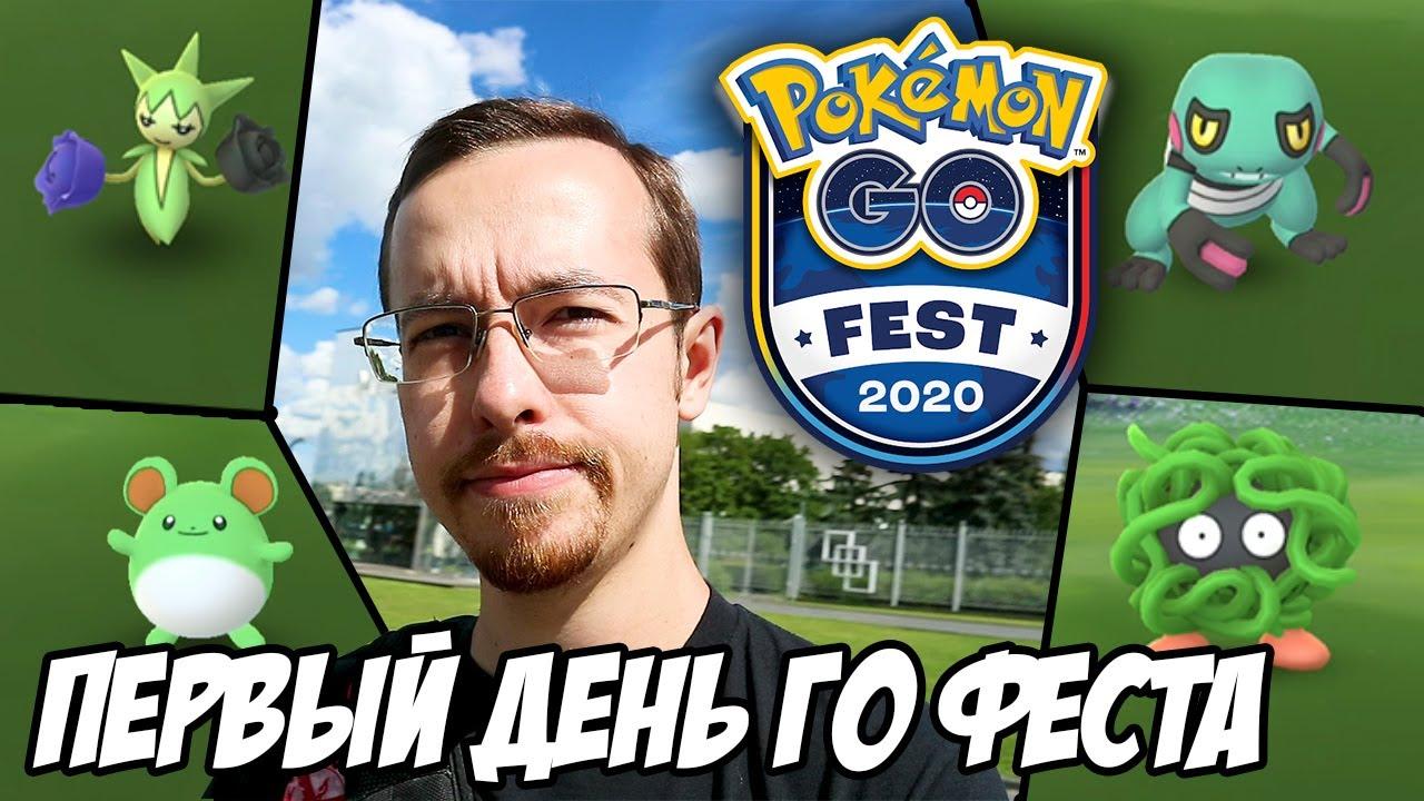 Покемон Го Фест 2020 в Москве! День первый [Pokemon GO]