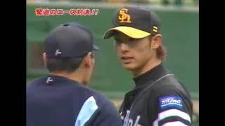 2006年 西武VSソフトバンク プレーオフ第1戦 松坂・斉藤和巳の投げ合い