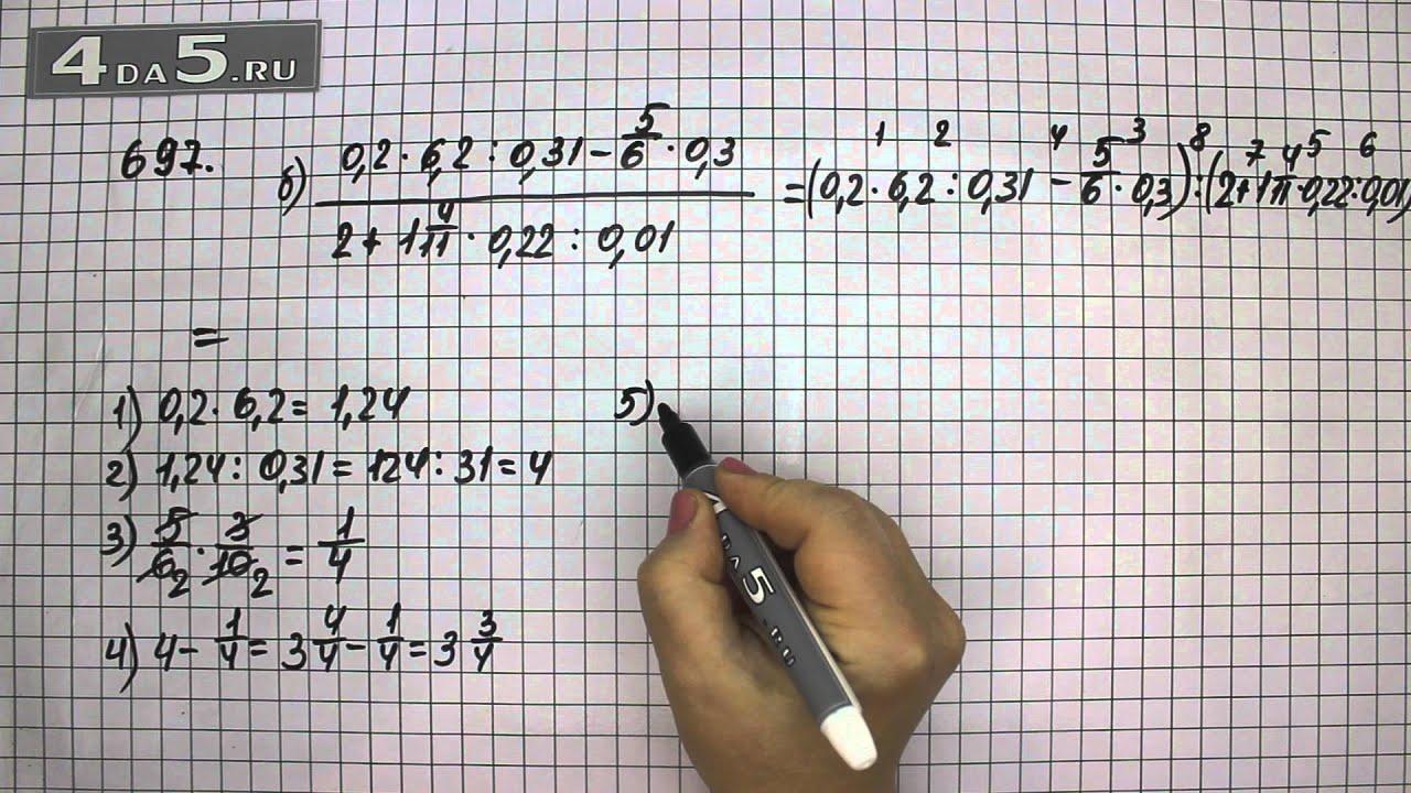 697 математике гдз по 6 класс