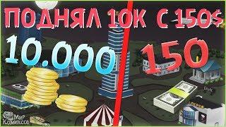 кАК ПОДНЯТЬ 10К РЕЙТА СО 150 БАКСОВ В МИРЕ КОМИКСОВ!