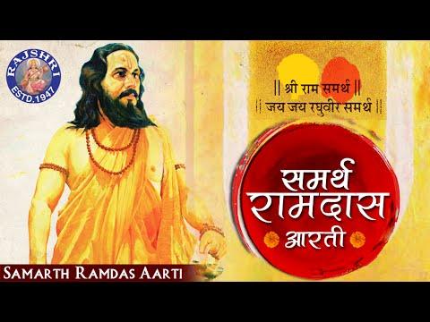 Samarth Ramdas Aarti   Full Aarti with Lyrics   Marathi Devotional Songs