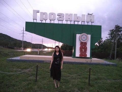 Поездка  в Чечню Грозный ч.-1