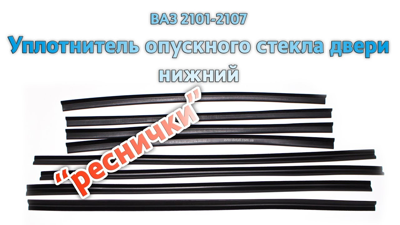 """Уплотнитель опускного стекла двери (бархотки) """"реснички"""" ВАЗ 2101-2107 БРТ & Пластэк"""