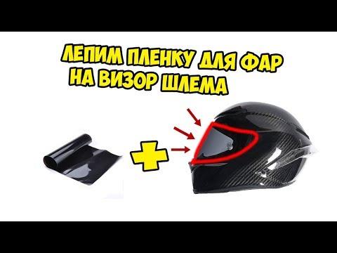 Как затонировать визор на шлеме пленкой