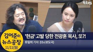 문재인 대통령, 여야5당 대표 만찬(류밀희)│김어준의 뉴스공장