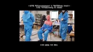 (드라마 촬영용 더미 제작) 움직임 배우(movemen…