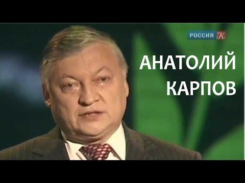Линия жизни. Анатолий Карпов. Канал Культура