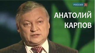 видео Биография :: Анатолий Карпов (Anatoliy Karpov)