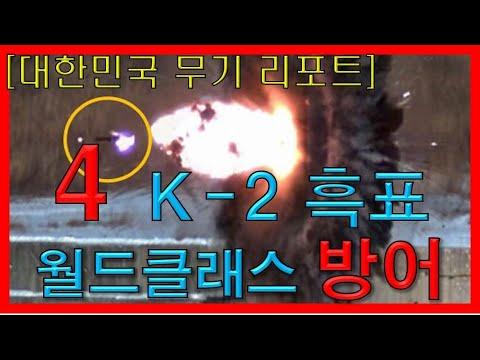 4부 월드 클래스 전차! K2 흑표의 방어력!