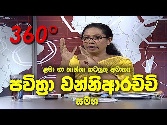 360 | Pavithra Wanniarachchi ( 23 - 03 - 2020 )