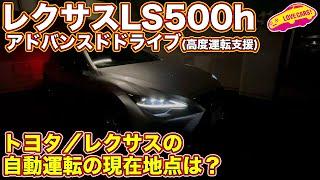 レクサス新型LS500h に搭載の高度運転支援システム 「Advanced Drive」 を LOVECARS!TV! 河口まなぶ が体験試乗!